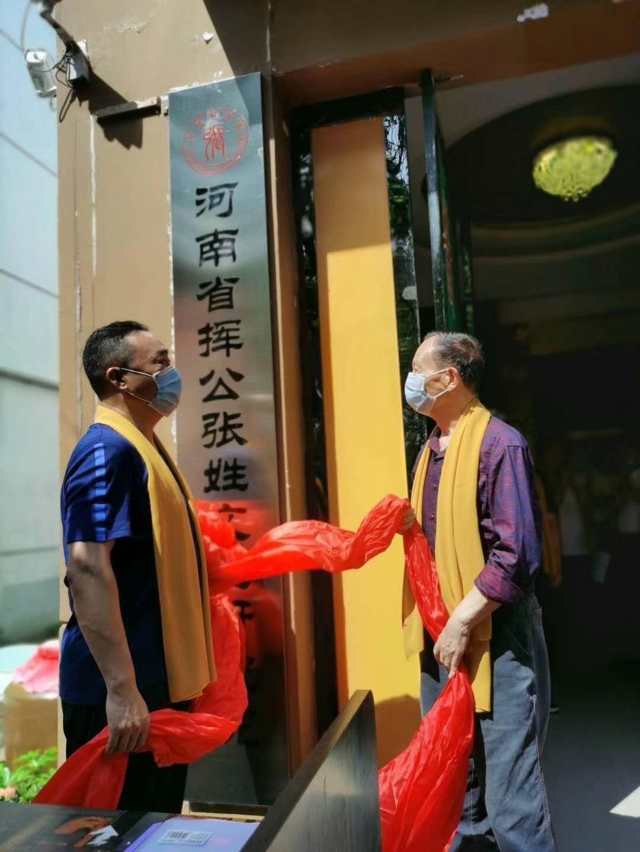 河南省挥公张姓文化研究院暨信阳市张姓文化研究会挂牌成立